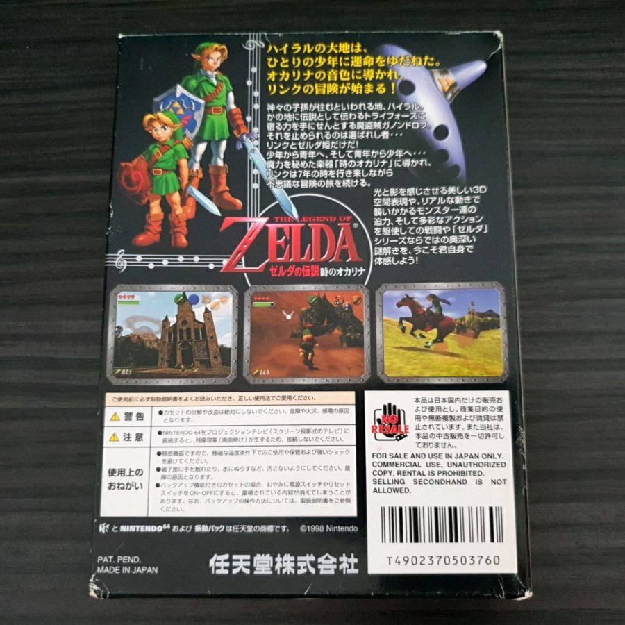 The Legend of Zelda Ocarina of Time N64 Japan