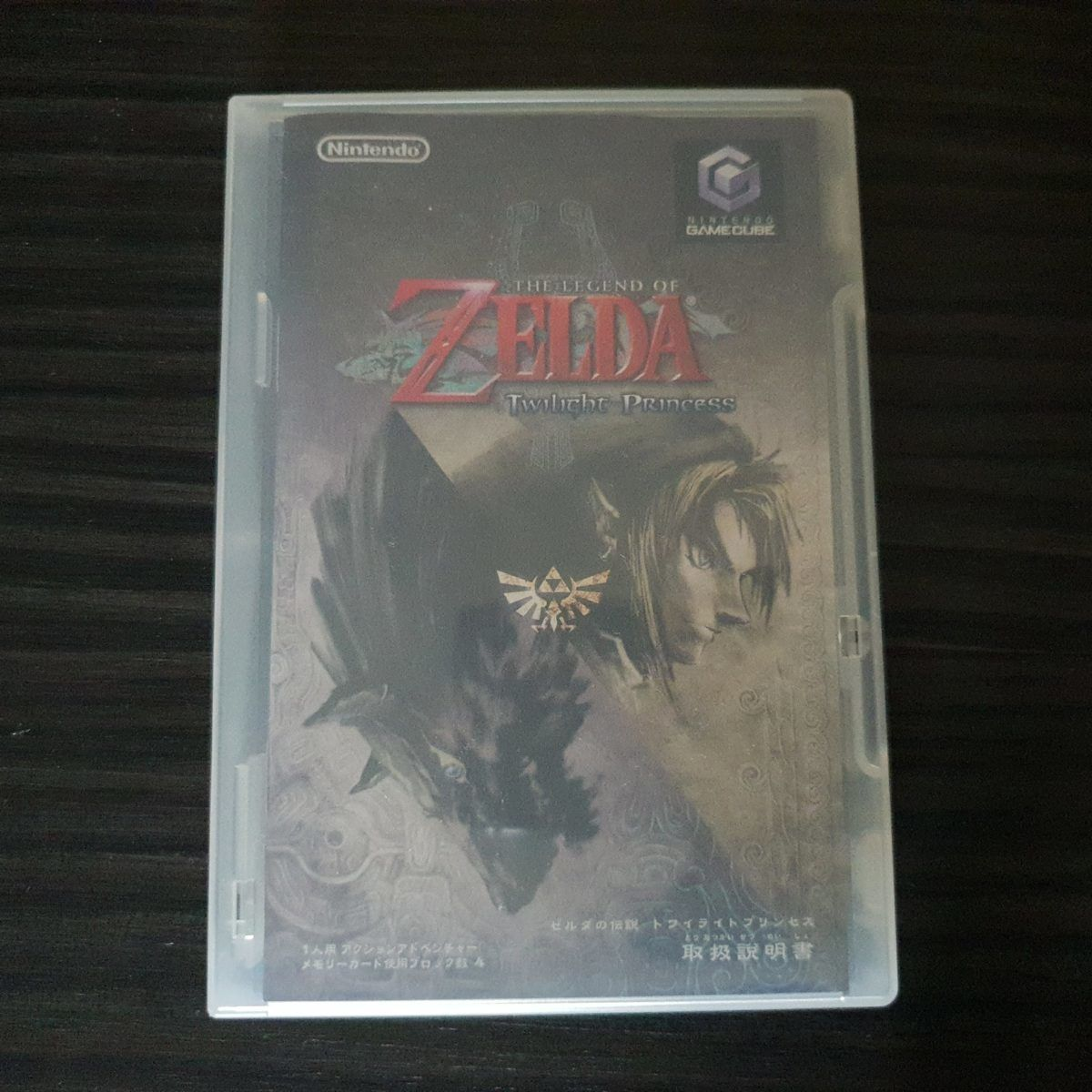 The Legend of Zelda Twilight Princess Japan GameCube